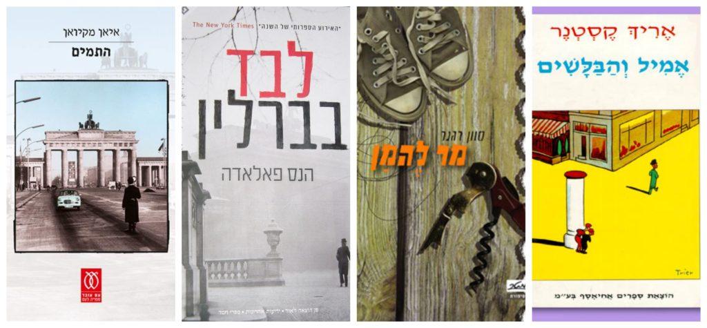 collage berlin books
