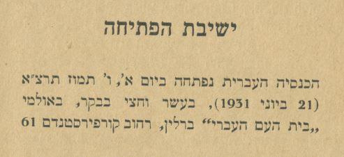 1931 : הזמנה לישיבת הפתיחה של הברית העברית העולמית