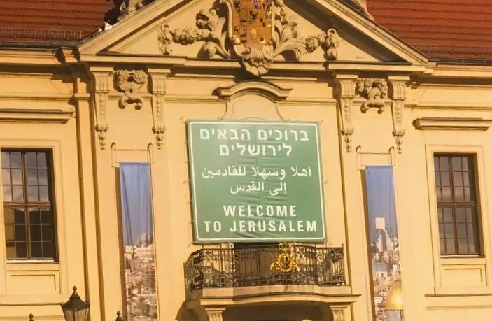 """חזית המוזיאון היהודי והתערוכה """"ברוכים הבאים לירושלים"""""""