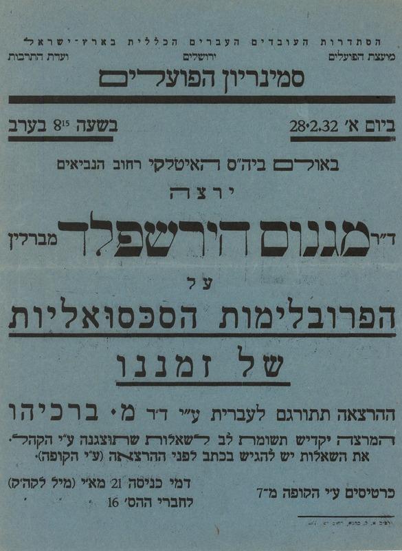 הרצאה של מגנוס הירשפלד מברלין בירושלים